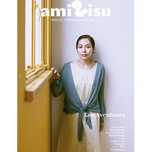 Amirisu Issue 20